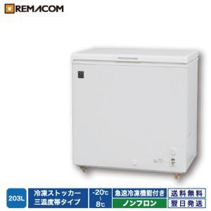 冷凍庫:三温度帯タイプ 小型冷凍ストッカー RRS-203NF