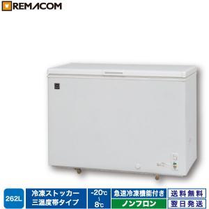 冷凍庫:三温度帯タイプ 小型冷凍ストッカー RRS-262NF