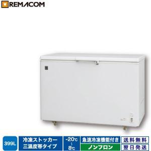 冷凍庫:三温度帯タイプ 小型冷凍ストッカー RRS-399SF