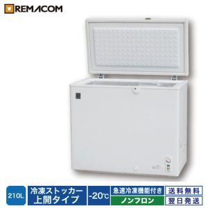 レマコム 冷凍庫:上開きタイプ 冷凍ストッカー RRS-210CNF|remacom
