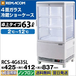 レマコム 4面ガラス 冷蔵ショーケース  業務用 LED仕様 63L 3段(中棚2段) ノンフロン +2〜+12℃ RCS-4G63SLの画像