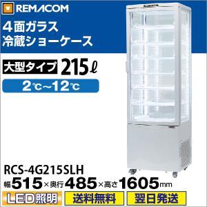 【翌日発送・3年保証・送料無料】レマコム 業務用 大型4面ガラス 冷蔵ショーケース(冷蔵庫) LED...