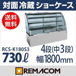 レマコム 対面冷蔵ショーケース4段(中棚3段) RCS-K180S3|remacom