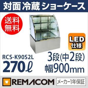 レマコム 対面冷蔵ショーケース LED仕様 3段(中棚2段) RCS-K90S2L|remacom