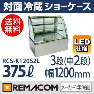 レマコム 対面冷蔵ショーケース  LED仕様  3段(中棚2段) RCS-K120S2L|remacom