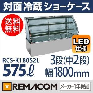 レマコム 対面冷蔵ショーケース LED仕様 3段(中棚2段) RCS-K180S2L|remacom