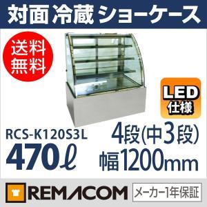 レマコム 対面冷蔵ショーケース LED仕様 4段(中棚3段) RCS-K120S3L|remacom
