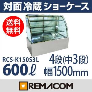 レマコム 対面冷蔵ショーケース LED仕様 4段(中棚3段) RCS-K150S3L|remacom