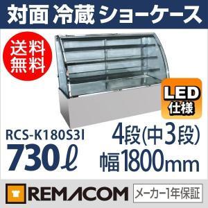 レマコム 対面冷蔵ショーケース LED仕様 4段(中棚3段) RCS-K180S3L|remacom