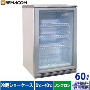冷蔵ショーケース 60リットルタイプ  RCS-60