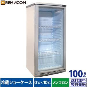 冷凍ストッカーRIS-185F