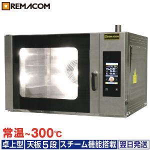 レマコム 電気式ベーカリーコンベクションオーブン RCOS-5C|remacom