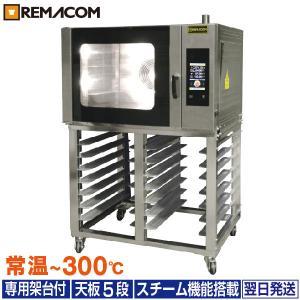 レマコム 電気式ベーカリーコンベクションオーブン RCOS-5C-KA 架台付き|remacom
