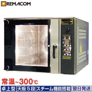 レマコム 電気式ベーカリーコンベクションオーブン RCOS-5E|remacom