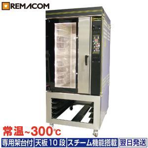 レマコム 電気式ベーカリーコンベクションオーブン RCOS-10E-KA 架台付き|remacom