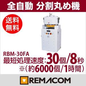 全自動 分割丸め機  ( ディバイダー ラウンダー ) RBM-30FA【 分割丸目機 】【 製パン機械 】