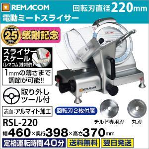 【翌日発送・送料無料】レマコム 電動ミートスライサー RSL-220