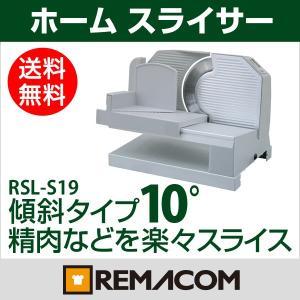 レマコム ホームスライサー(ミートスライサー) RSL-S19(傾き10゜タイプ)|remacom