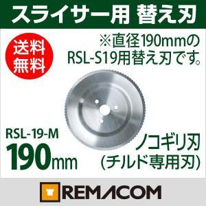 レマコム ホームスライサー RSL-S19/RSL-A19用替え刃(ノコギリ刃)|remacom