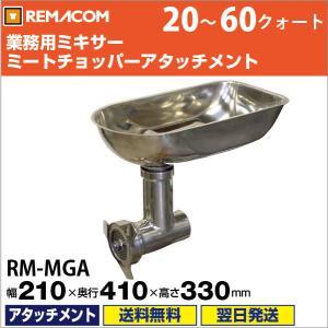 レマコム ミートチョッパーアタッチメント RM-MGA|remacom