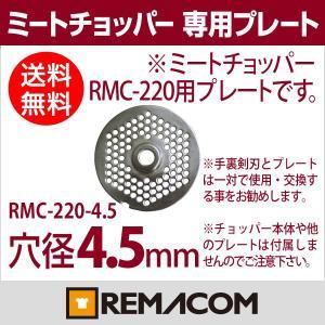 レマコム ミートチョッパー RMC-220用 オプションプレート 径4.5mm RMC-220-4.5|remacom