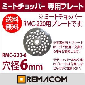 レマコム ミートチョッパー RMC-220用 オプションプレート 径6mm RMC-220-6|remacom