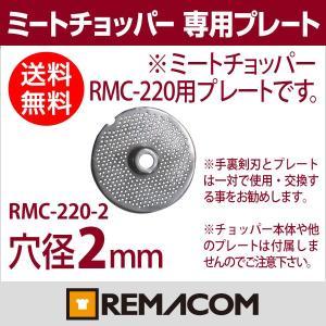 レマコム ミートチョッパー RMC-220用 プレート 径2mm RMC-220-2|remacom