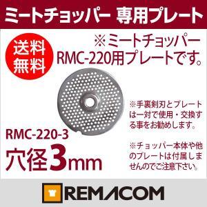 レマコム ミートチョッパー RMC-220用 プレート 径3mm RMC-220-3|remacom