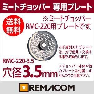 レマコム ミートチョッパー RMC-220用 プレート 径3.5mm RMC-220-3.5|remacom