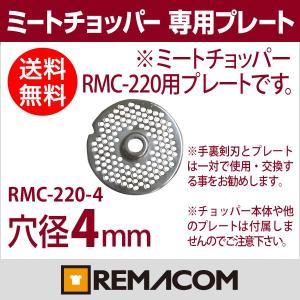 レマコム ミートチョッパー RMC-220用 プレート 径4mm RMC-220-4|remacom