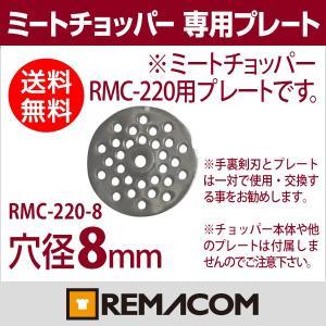 レマコム ミートチョッパー RMC-220用 プレート 径8mm RMC-220-8|remacom