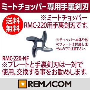 レマコム ミートチョッパー RMC-220用 手裏剣刃|remacom