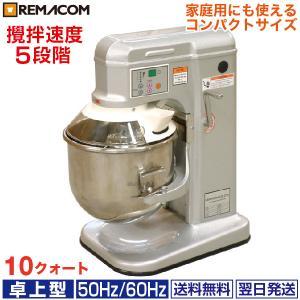 レマコム 業務用ミキサー 卓上型 10クォート RM-G10A|remacom