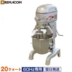 レマコム 業務用ミキサー 20クォート(60Hz専用) RM-B20HAT/60|remacom