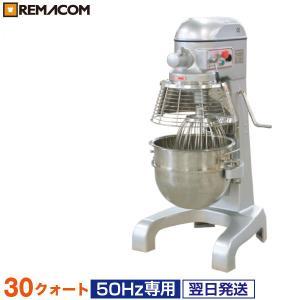 【予約受付中】レマコム 業務用ミキサー 30クォート(50Hz専用) RM-B30HAT/50|remacom