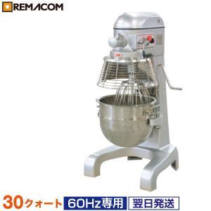 レマコム 業務用ミキサー 30クォート(60Hz専用) RM-B30HAT/60|remacom