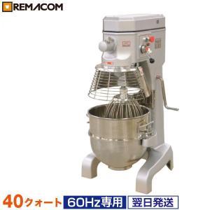 レマコム 業務用ミキサー 40クォート(60Hz専用) RM-B40HAT/60|remacom
