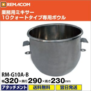 レマコム RM-G10A用ボール RM-G10A-B|remacom