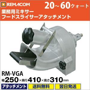 レマコム フードスライサーアタッチメント RM-VGA|remacom
