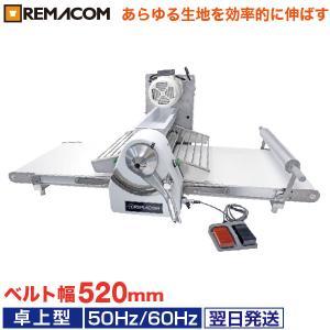 卓上型 リバースシート ( パイローラー ) RST-500T