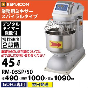 レマコム スパイラルミキサー 45リットル (50Hz専用)  RM-05SP/50 remacom