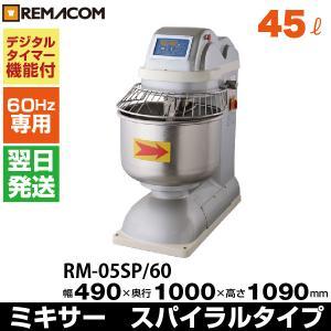 レマコム スパイラルミキサー 45リットル (60Hz専用)  RM-05SP/60 remacom