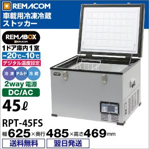 車載 冷凍 冷蔵庫 冷凍ストッカー 45L 業務用 RPT-45FS レマコム 小型 AC DC 1...