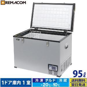 車載 冷凍 冷蔵庫 冷凍ストッカー 95L 業務用 RPT-95FS レマコム  AC DC 12V...