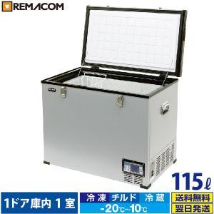 車載 冷凍 冷蔵庫 冷凍ストッカー 115L 業務用 RPT-115FS レマコム  AC DC 1...