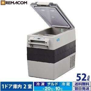 車載 冷凍 冷蔵 ストッカー 業務用 車用 52L 冷凍庫 冷蔵庫 RPT-52RFS レマコム 小...