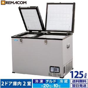 車載 冷凍 冷蔵 ストッカー 業務用 車用 125L 冷凍庫 冷蔵庫 RPT-125RFD レマコム...