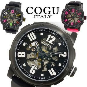 腕時計 メンズ 人気 ブランド COGU コグ ITALYイタリア 自動巻き ラバーベルト スケルトン 3SKU remake