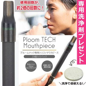 【予約・7月末入荷予定】プルームテック PloomTECH マウスピース 交換用 シリコン製 20個セット キャップ ドリップチップ メール便送料無料