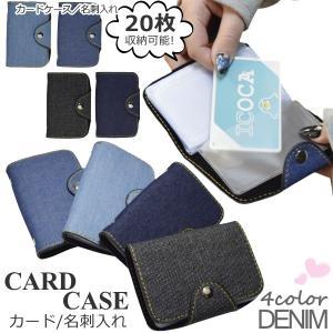 カードケース 名刺入れ 20枚収納 デニムデザイン 名刺ケース カード入れ デニムケース メール便送料無料|remake